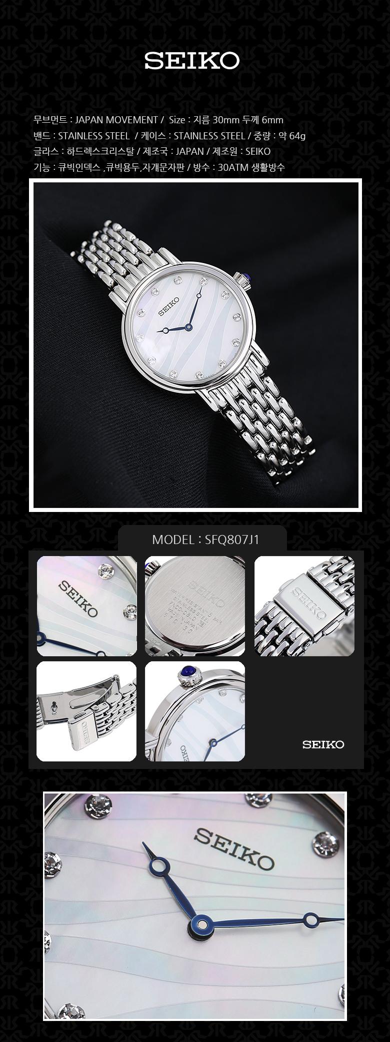 세이코(SEIKO) {삼정본사정품} 세이코 메탈 손목 시계 SFQ807J1 SEIKO